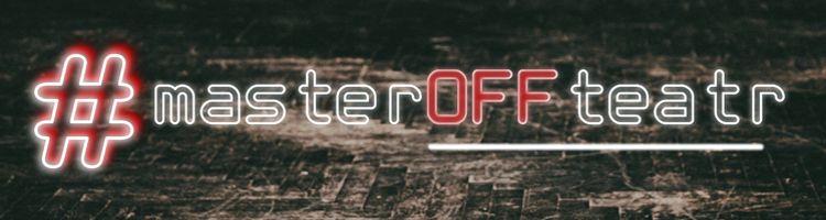 #masterOFFteatr